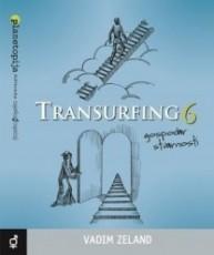 Transurfing 6